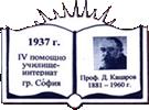 ІV Помощно училище – гр. София