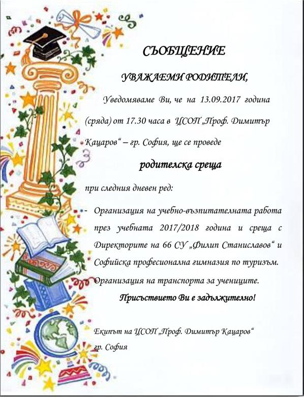 СЪОБЩЕНИЕ_rod_13_09